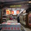 劉媽媽菜包店