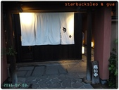 岡山縣.旬屋 (旬や):[starbucksleo] 旬屋P1060210.JPG
