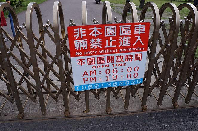 台東縣.台東市.台東森林公園:[ca062] DSC01765.jpg