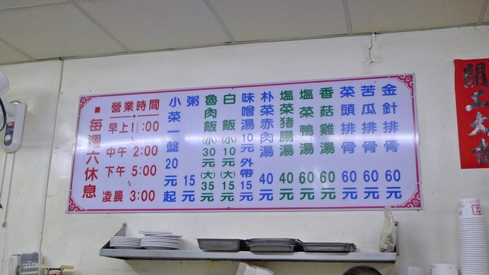 新竹市.北區.和味清粥小菜:[taweihua] 和味6菜單.JPG