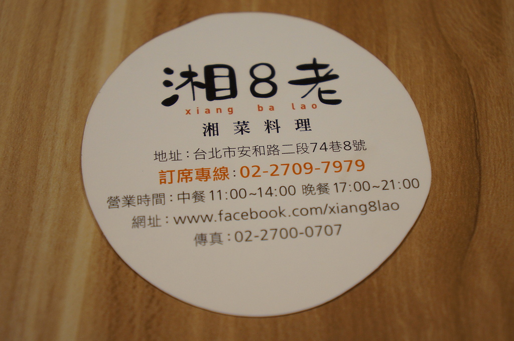 台北市.大安區.湘8老湘菜料理:[sylvia128] 12.JPG