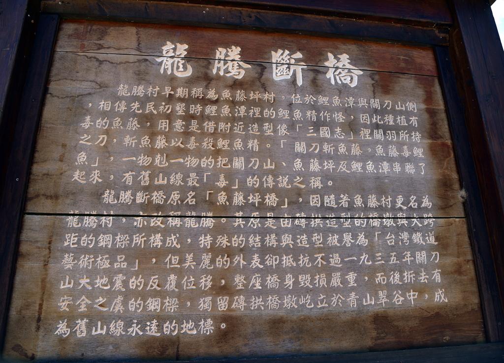 苗栗縣.三義鄉.龍騰斷橋:[lsg2006] 龍騰斷橋