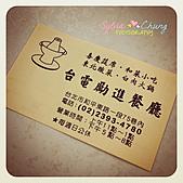 台北市.大安區.台電勵進酸菜白肉鍋:[sylvia128] Card.JPG