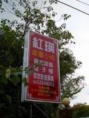 (這是一本待審核的相簿):[deab0323] 紅瑛庭園小吃7.jpg