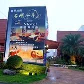名湖水岸汽車旅館