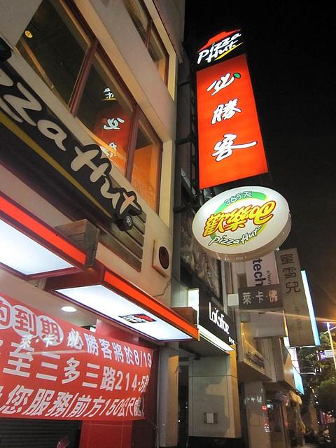 高雄市.苓雅區.[已歇業] Pizza Hut 必勝客歡樂吧 (高雄三多店):[ca062] IMG_1241.JPG