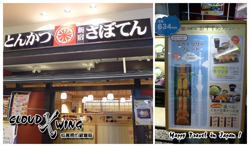 東京市.東京晴空塔 (東京スカイツリー):[cloudxwing] Travel in Japan Day-11a (10).jpg
