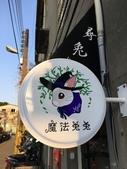 台中市.東區.魔法兔兔 MF22 - 寵物兔友善餐廳:[mf22.love22] IMG_7570.jpg