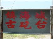 台南市.安南區.四草砲台:[fuli19610302] 四草砲台 (1).jpg