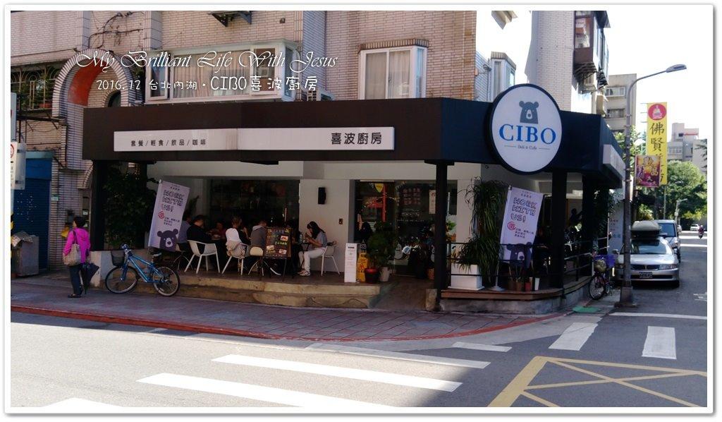 台北市.內湖區.CIBO Cafe 喜波廚房:[esther1793] CIBO Cafe 喜波廚房