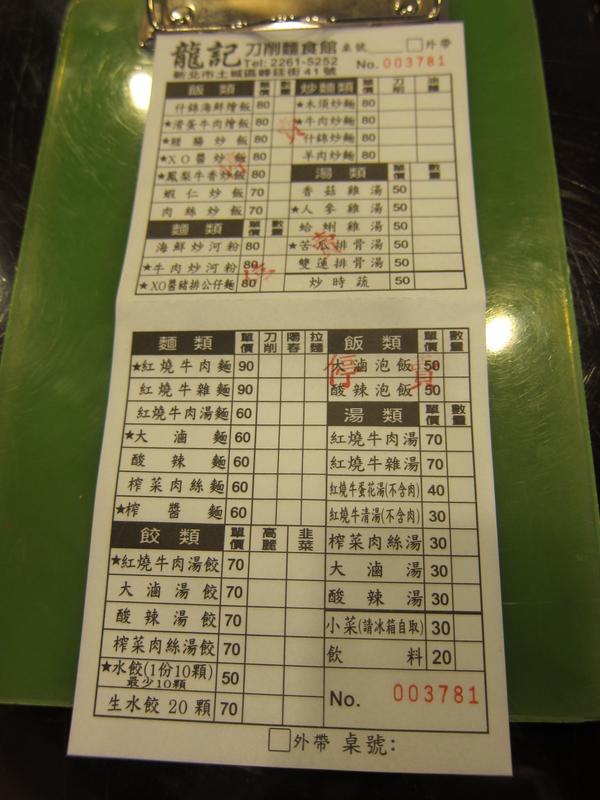 新北市.土城區.龍記刀削麵食熱炒館:[pandacarol] IMG_4406.JPG