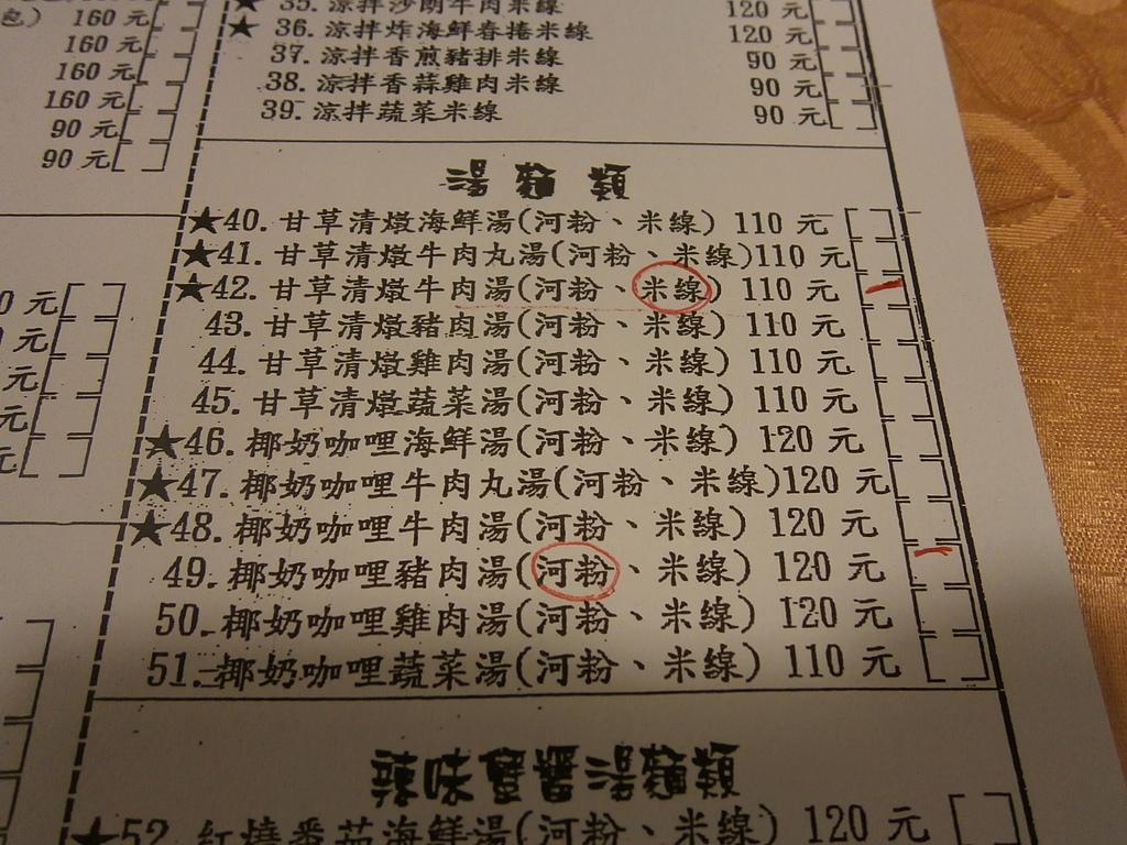 台北市.大安區.龍鳳越南美食:[yang.yating] P5010961.JPG