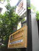 桃園縣.龜山鄉.藏私庭園cafe:[gkingdom] IMG_8657.JPG
