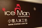 台北市.信義區.ICE MAN小雪人冰工坊:[realtime2012] IMG_4210.JPG