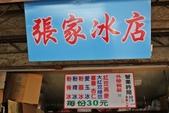嘉義市.西區.張家冰店:[taweihua] 張家冰店16.JPG