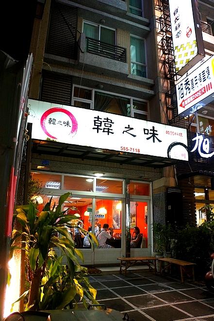 高雄市.鼓山區.韓之味韓式料理:[ca062] DSC02291.jpg