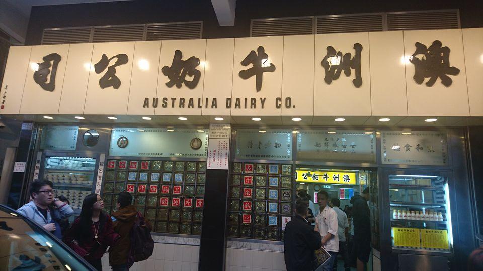 九龍.澳洲牛奶公司 (Australia Dairy Company):[raymoon] 澳洲牛奶公司 (Australia Dairy Company)