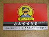 高雄市.鼓山區.山東姥姥麵食 (裕誠店):[child531] 山東姥姥8.JPG
