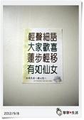 南投縣.魚池鄉.金湶平價民宿:[r9505019] DSCN965611.JPG
