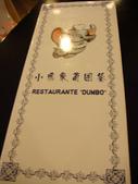 澳門.小飛象葡國餐廳:[gnafi] DSC06397.JPG