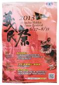 新竹縣.竹北市.2013客家義民文化裝置印象展(8/17~8/31):[rockrose530] 081801.jpg