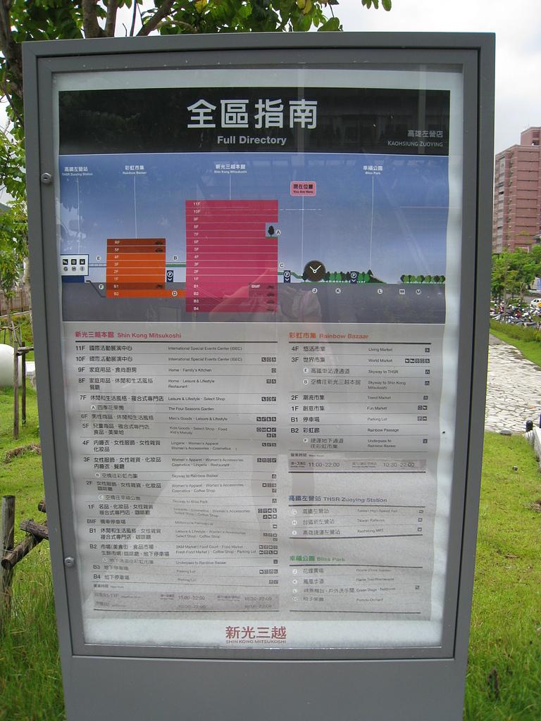 高雄市.左營區.新光三越 (高雄左營店):[child531] IMG_0595.JPG