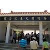 蔣經國先生紀念館