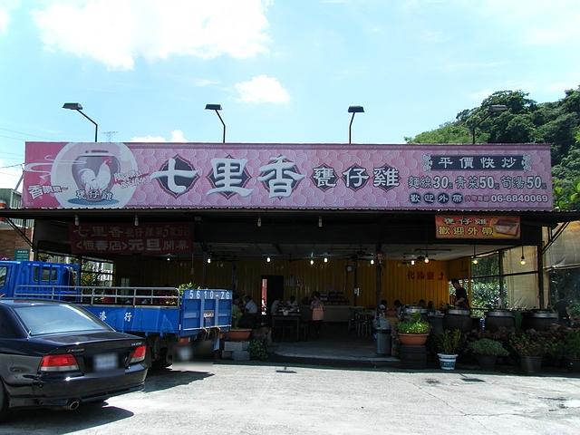台南市.白河區.七里香甕仔雞 (關仔嶺店):[realtime2012] 1.jpg