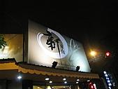 台北市.中正區.新東南海鮮料理:[alex.bd1214] ap_F23_2010