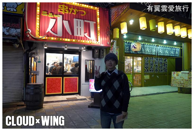 大阪府.大阪通天閣 (新世界):[cloudxwing] Osaka5Days_1-1 (15).jpg