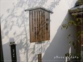 京都.晴明神社:[fafasnuggle] P1130236(001).jpg