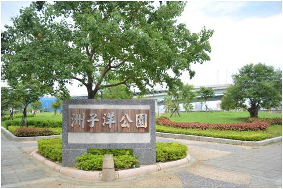 新北市.五股區.洲子洋公園:[yuhwa123] 1.JPG