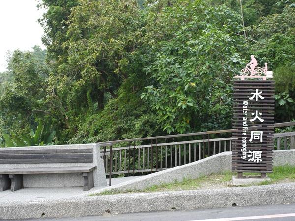 台南市.白河區.水火同源:[cage528] x5.JPG
