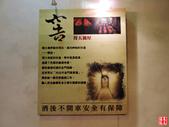 金門縣.金城鎮.虛江嘯臥(國定二級古蹟):[yuhyng] 文臺寶塔金門酒史館 (14).jpg