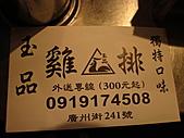 台北市.萬華區.玉品雞排:[ma2555] IMG_0258.jpg