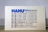 南投縣.草屯鎮.華夫麵包 HAHU Bakery (草屯店):[ca062] DSC07424.JPG