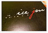 台北市.松山區.ice jam:[lovelyhsin] 【台北】ice jam│手工果醬專門店 |奶酪│優格