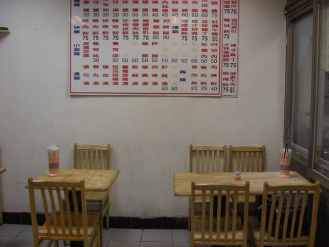 台北市.士林區.和記小吃店:[chtn04] image005.jpg