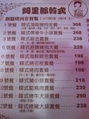 台北市.松山區.阿里郎韓式烤肉料理店 (京華城店):[s7217045] IMG_4570.JPG