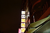 台北市.中山區.梁記嘉義雞肉飯:[big_elephant] P1310162.JPG