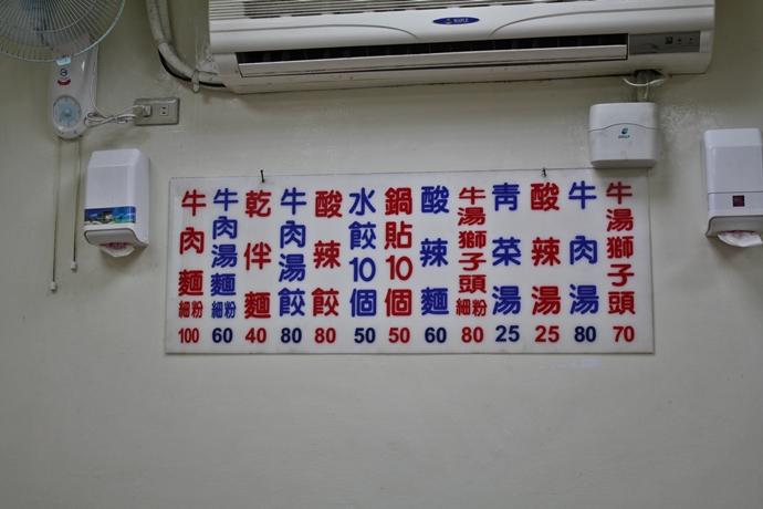 台北市.中正區.張記鍋貼牛肉麵:[taweihua] 張記鍋貼牛肉麵9.JPG