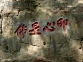 新竹縣.峨眉鄉.獅頭山國家風景區:[stephen_cyk]  P1060021.JP