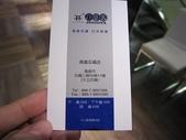 高雄市.前金區.[已歇業] 上閤屋日本料理 (高雄五福店):[ca062] IMG_1402.JPG