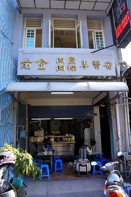 高雄市.前金區.前金肉圓肉粽專賣店:[ca062] DSC00414.jpg