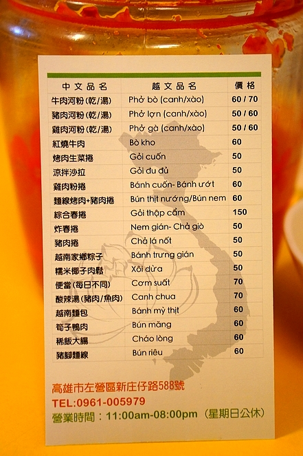 高雄市.左營區.阿惠越南小吃:[ca062] DSC03566.jpg
