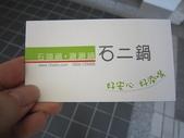 高雄市.苓雅區.石二鍋 (高雄三多店):[ca062] IMG_1644.jpg