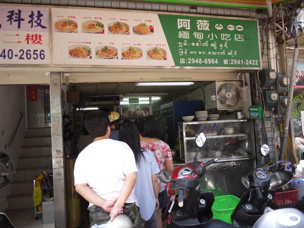 新北市.中和區.阿薇緬甸小吃店:[blueshk] P1800429.JPG