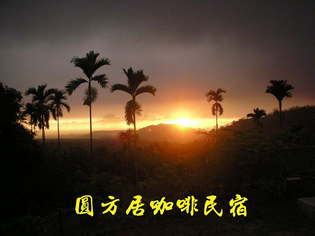 嘉義縣.番路鄉.圓方居咖啡民宿:[ca04] 12拷貝.jpg