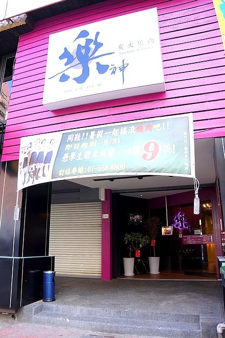 高雄市.左營區.樂神炭火燒肉:[ca062] DSC02101.jpg