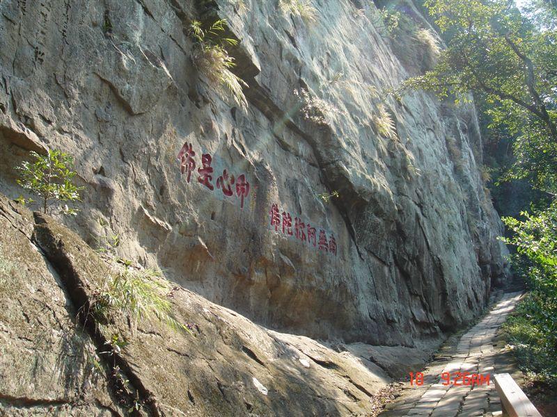 苗栗縣.南庄鄉.苗栗獅山古道:[hankmilin] 峭壁石刻.jpg